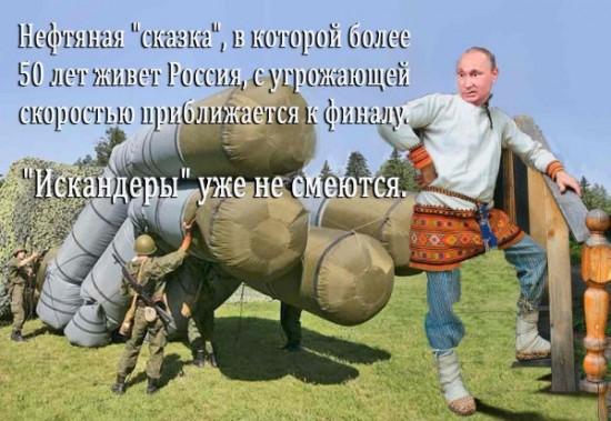 Картинки по запросу россия без нефти - фото