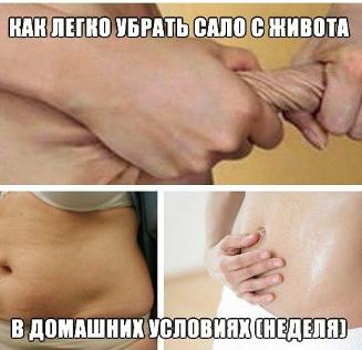 легко убрать жир живота